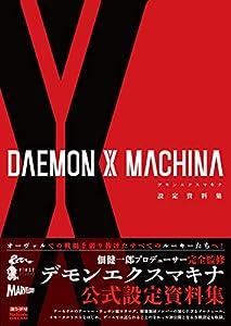 DAEMON X MACHINA 設定資料集