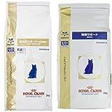 【セット買い】ロイヤルカナン 療法食 消化器サポート可溶性繊維 ドライ 猫用 2kg & 療法食 腎臓サポート ドライ 猫用 2kg