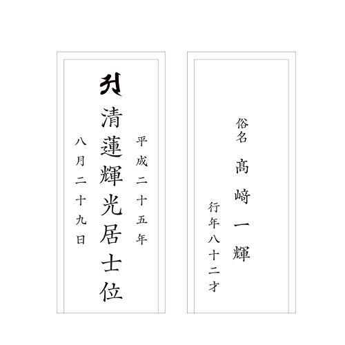 仏縁堂ブランド:仏具【製作前に確認できる有料オプション:配置図】本体(位牌・法名軸・過去帳・霊璽)と文字入れ代は別売です