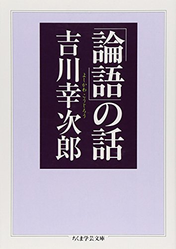 「論語」の話 (ちくま学芸文庫)