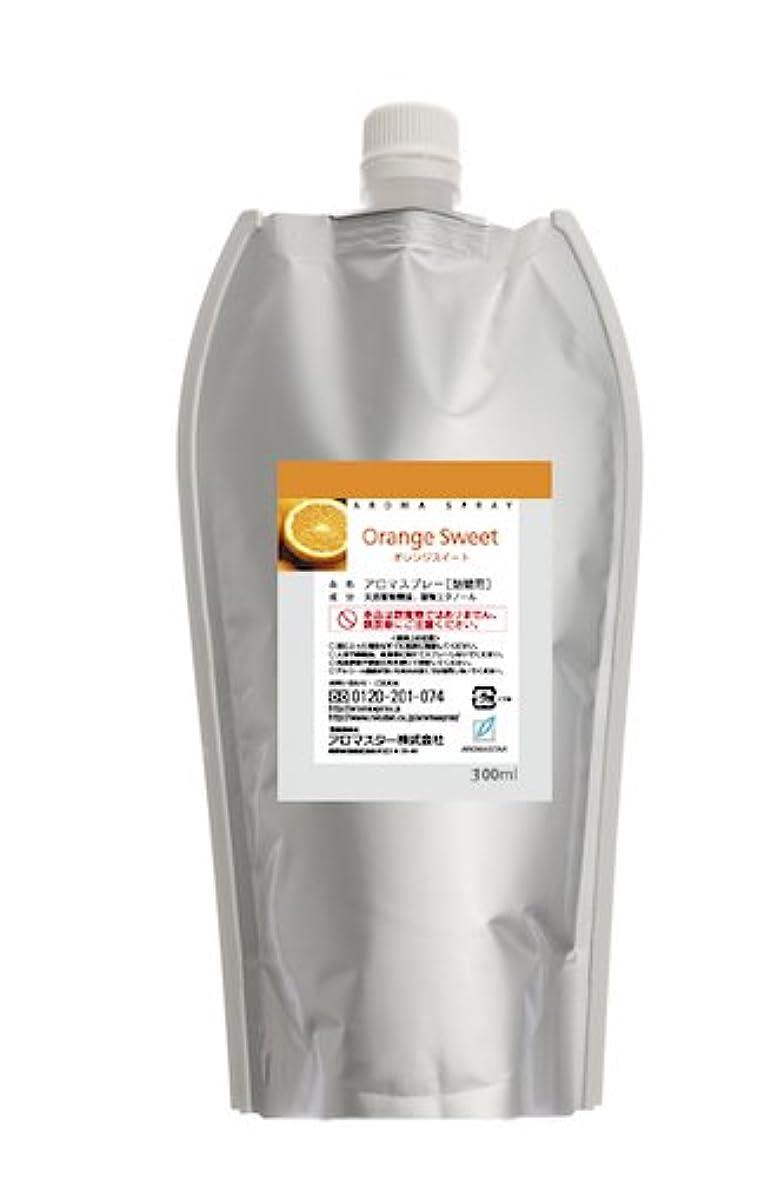受け入れた工夫する評議会AROMASTAR(アロマスター) アロマスプレー オレンジ 300ml詰替用(エコパック)