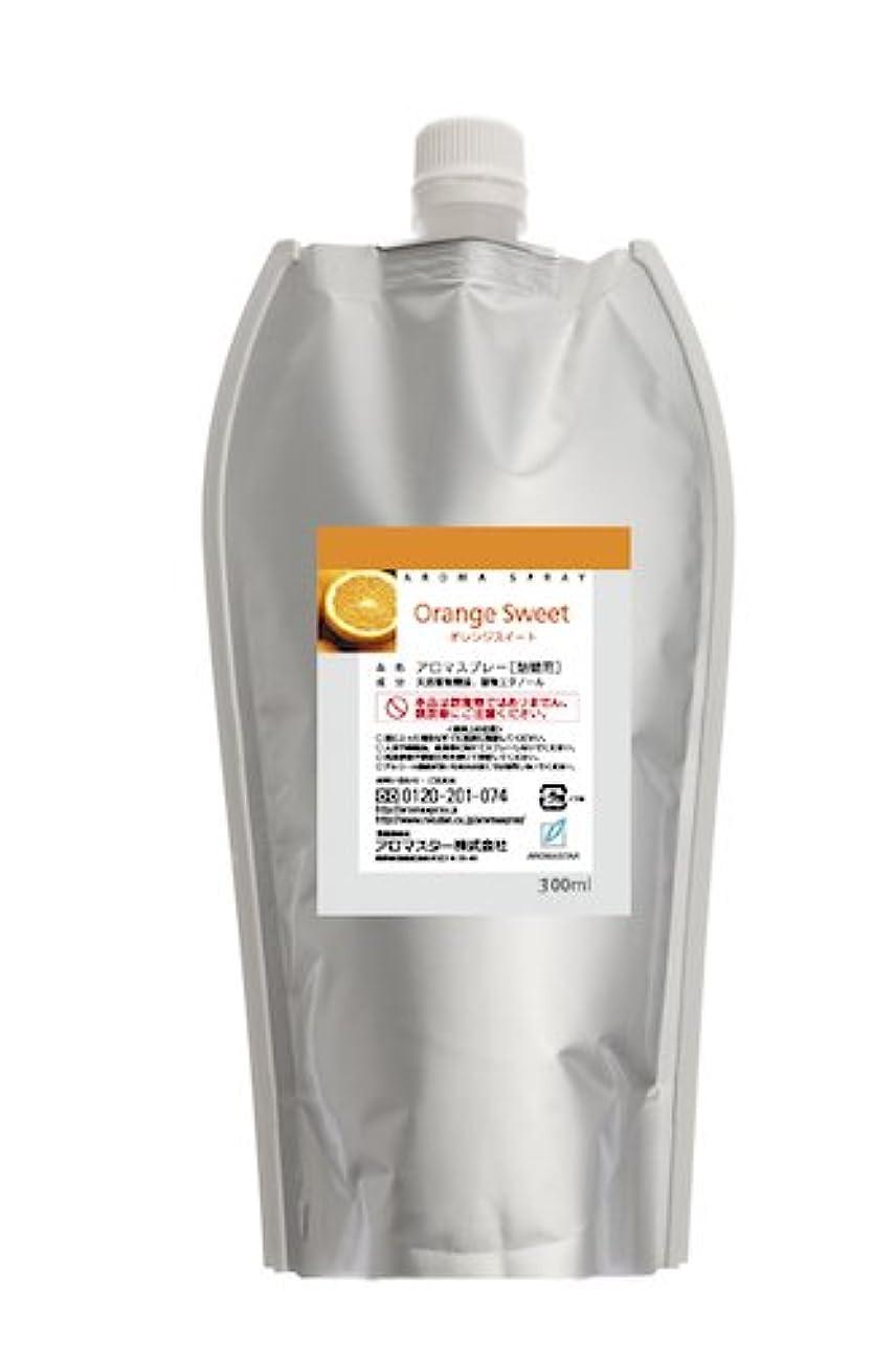 ミュージカル疲労引き渡すAROMASTAR(アロマスター) アロマスプレー オレンジ 300ml詰替用(エコパック)