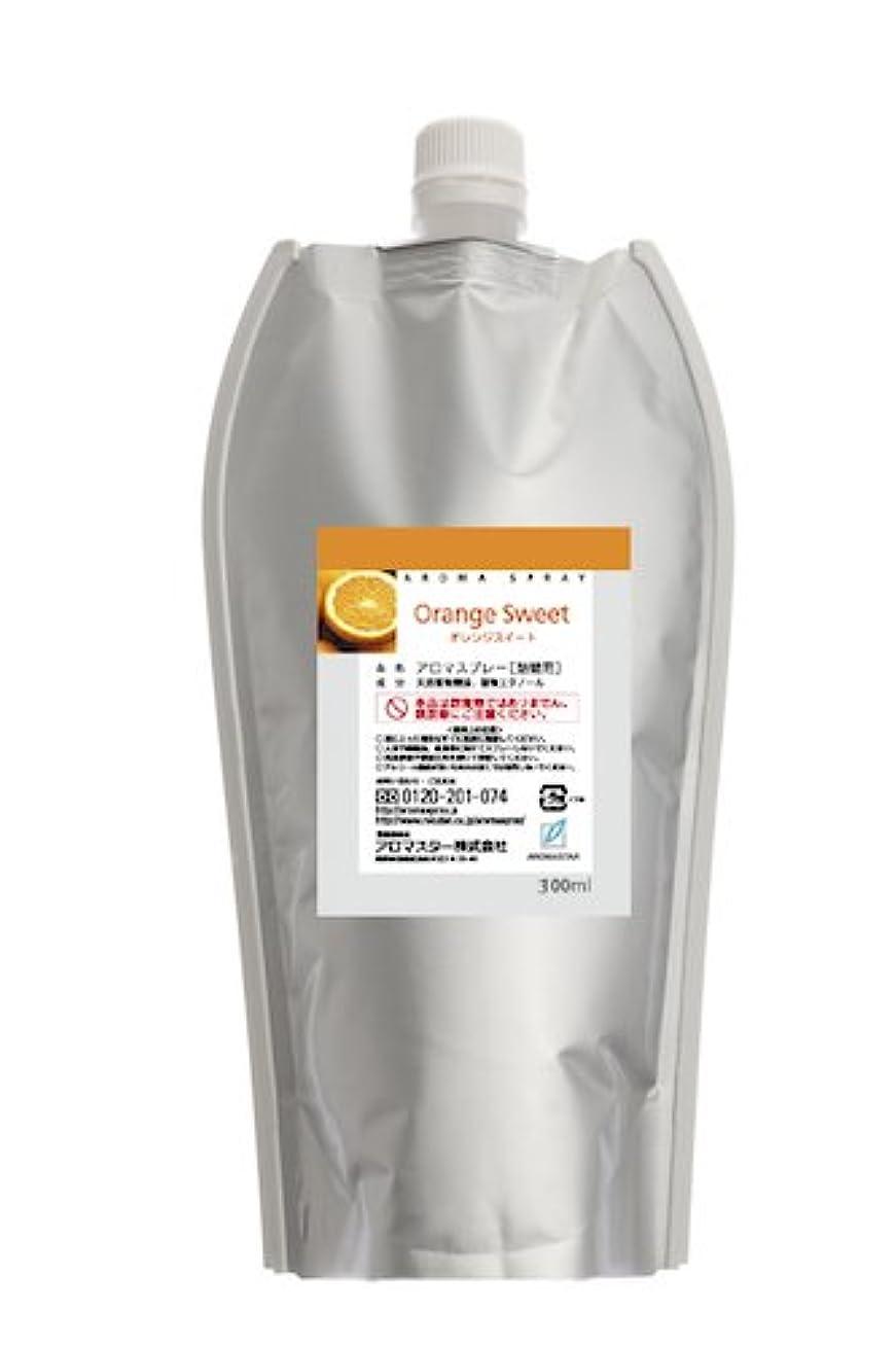 遠近法疎外フェリーAROMASTAR(アロマスター) アロマスプレー オレンジ 300ml詰替用(エコパック)
