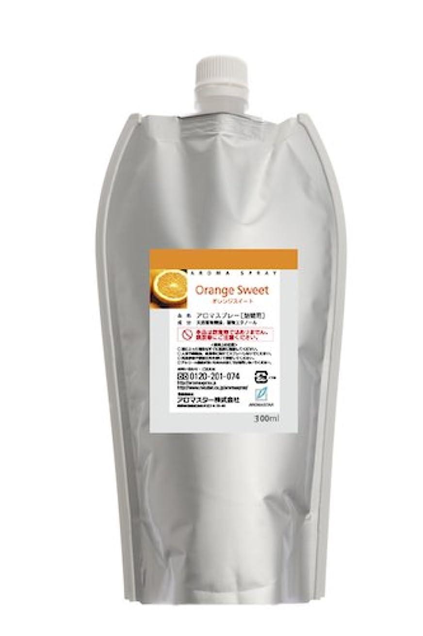 忙しいアリ宿泊AROMASTAR(アロマスター) アロマスプレー オレンジ 300ml詰替用(エコパック)