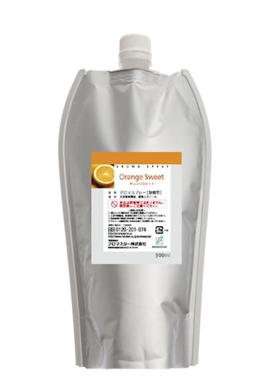 スクランブル低下苦悩AROMASTAR(アロマスター) アロマスプレー オレンジ 300ml詰替用(エコパック)