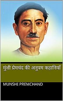 मुंशी प्रेमचंद की  अनुपम कहानियाँ (Hindi Edition) by [Munshi Premchand]