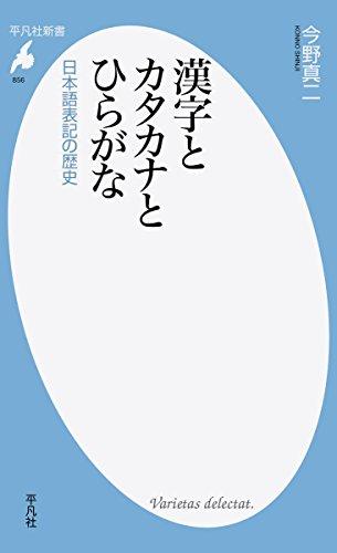 新書856漢字とカタカナとひらがな (平凡社新書)