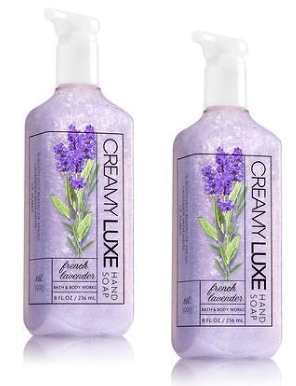 Bath & Body Works フレンチラベンダー クリーミー リュクス ハンドソープ 2本セット French Lavender Creamy Luxe Hand Soap. 8 oz [並行輸入品]