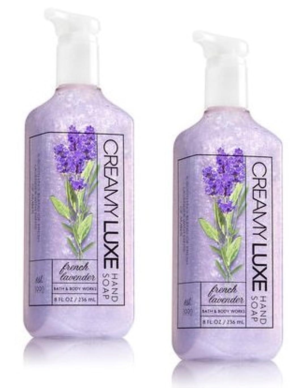 誇りに思う歌ちっちゃいBath & Body Works フレンチラベンダー クリーミー リュクス ハンドソープ 2本セット French Lavender Creamy Luxe Hand Soap. 8 oz [並行輸入品]