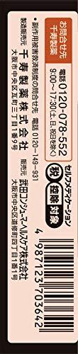 千寿製薬『マイティアアルピタットNEXα』