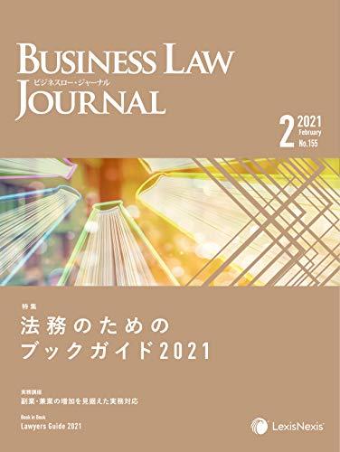 Business Law Journal (ビジネスロー・ジャーナル)2021年 02 月号 [雑誌]