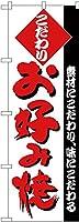 のぼり旗 お好み焼 No.H-227(三巻縫製 補強済み)
