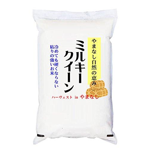 【玄米】山梨県産 玄米 自然豊かな やまなし ミルキークイーン 5kg(長期保存包装)x4袋 令和2年産 新米