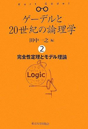 ゲーデルと20世紀の論理学(ロジック)〈2〉完全性定理とモデル理論