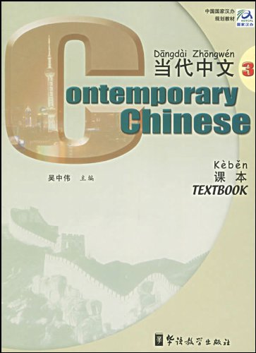 Contemporary Chinese, Vol. 3: Textbook (Chinese and English Edition)