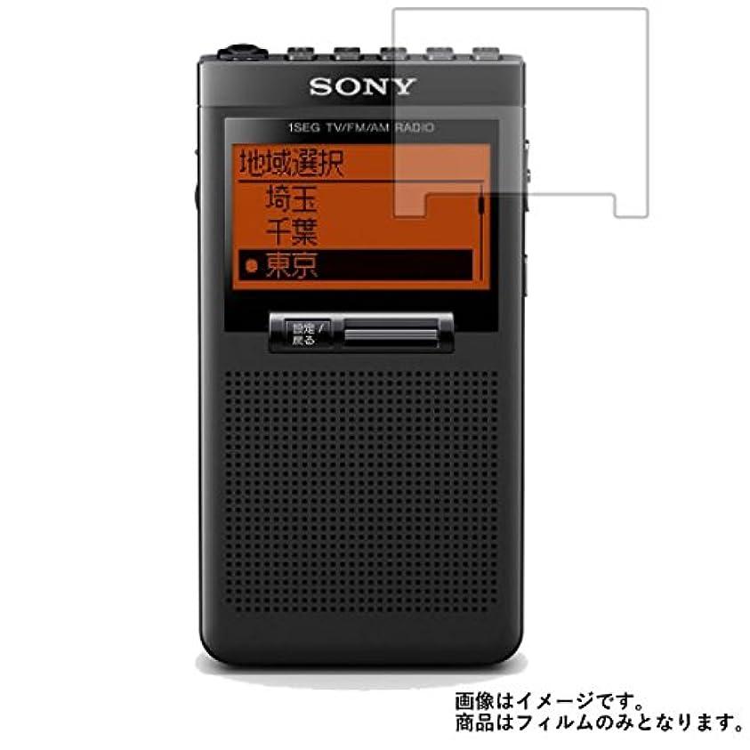 枯れる複合両方【2枚セット】Sony XDR-64TV 用 液晶保護フィルム 超撥水で水滴を弾く!すべすべタッチの抗菌タイプ