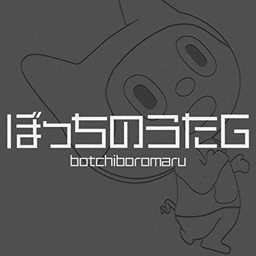 BotchiBoromaru