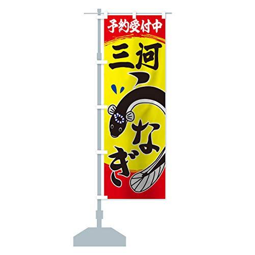 三河のうなぎ のぼり旗 サイズ選べます(ショート60x150cm 左チチ)