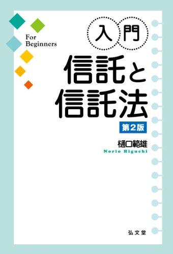 入門・信託と信託法 第2版