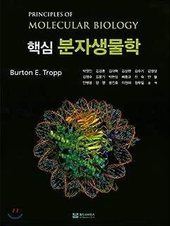 Core Molecular Biology (Korean Edition)