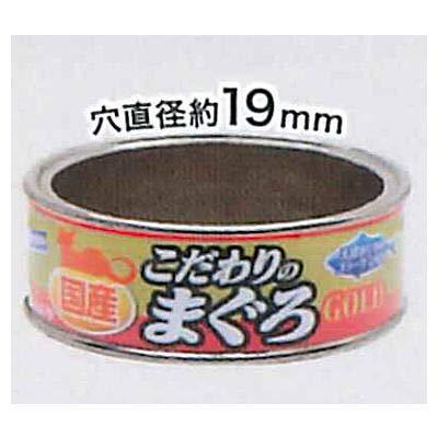 アートユニブテクニカラー 缶詰リングコレクション 猫缶ミックス編 [4.こだわりのまぐろ ゴールド](単品)