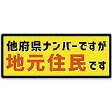 Ogriculture 他府県ナンバーですが地元住民です 黄x赤 縦5.1cmx横12.6cm 【日本製】ステッカー コロナ対応 嫌がらせ運転抑制