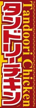 のぼり旗スタジオ のぼり旗 タンドリーチキン005 通常サイズ H1800mm×W600mm