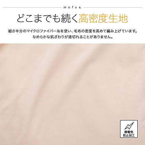 ナイスデイ mofua うっとりなめらかパフ布団を包める毛布 55830108