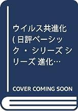 ウイルス共進化 (日評ベーシック・シリーズ シリーズ 進化生物学の新潮流)