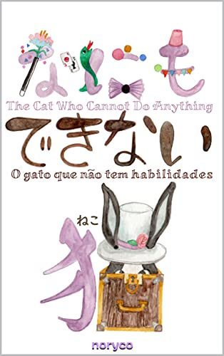 The Cat Who Cannot Do Anything-なにもできない猫-O gato que não tem habilidades: Nyah and a friend-に...