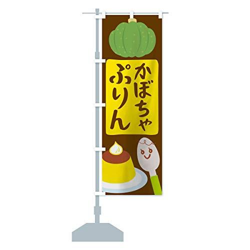 かぼちゃプリン のぼり旗 サイズ選べます(ジャンボ90x270cm 左チチ)