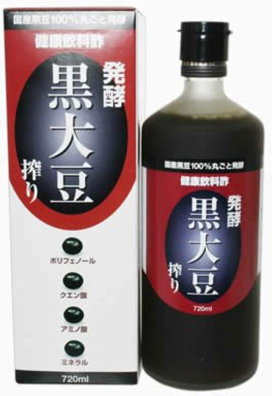 傷つきやすい大陸擬人発酵 黒大豆搾り 日本健康医学会受賞