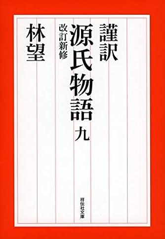 謹訳 源氏物語 九 改訂新修 (祥伝社文庫)