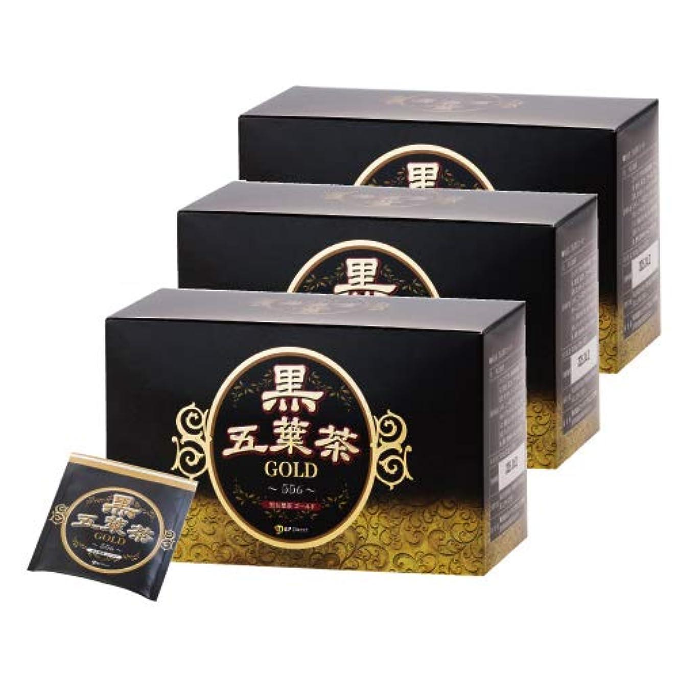 ブロンズ補う高価な黒五葉茶ゴールド 30包 3箱セット ダイエット ダイエット茶 ダイエットティー ハーブティー 難消化性デキストリン