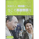 無実の人・袴田さんに今こそ再審無罪を  袴田事件弁護団広報誌