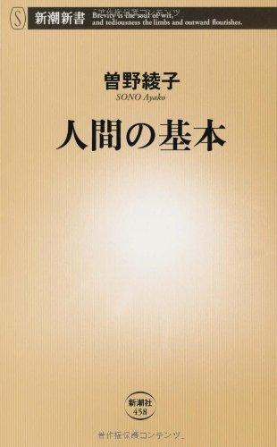 人間の基本 (新潮新書)