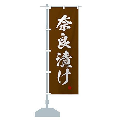 奈良漬け のぼり旗 サイズ選べます(スリム45x180cm 左チチ)