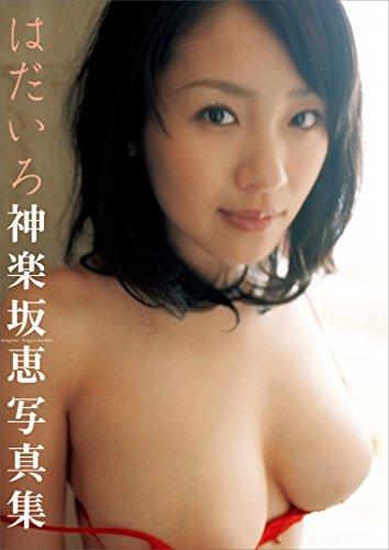 神楽坂恵写真集 はだいろ - FRIDAY編集部, 神楽坂恵