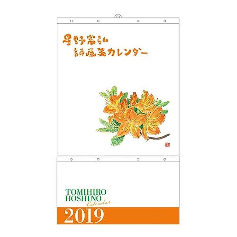 無効ピストン砲撃星野富弘詩画集カレンダー通常版 2019年版 ([カレンダー])