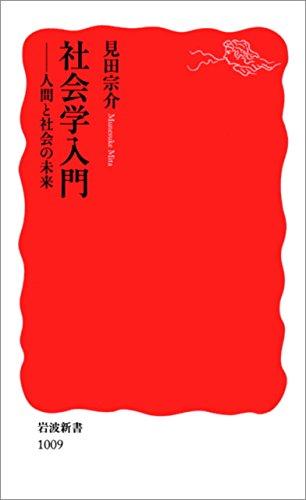 社会学入門-人間と社会の未来 (岩波新書)