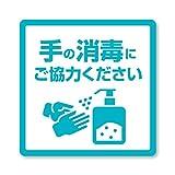 手の消毒ステッカー(新型コロナウイルス対策用)