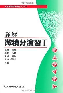 詳解微積分演習 I (大学課程数学演習シリーズ 2)
