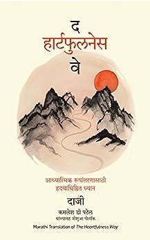 The Heartfulness Way (Marathi) (Marathi Edition) by [Kamlesh Patel, Joshua Pollock]