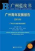 广州蓝皮书:广州青年发展报告(2016)