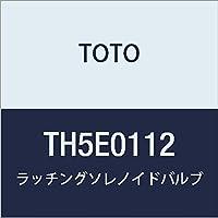 TOTO ラッチングソレノイドバルブ TH5E0112