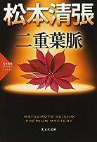二重葉脈: 松本清張プレミアム・ミステリー (光文社文庫)