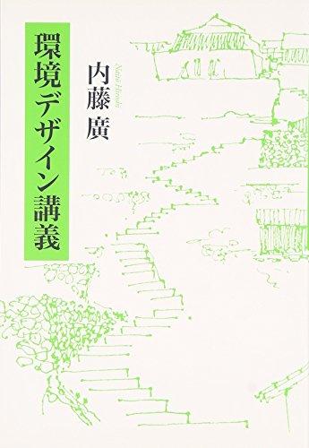 環境デザイン講義