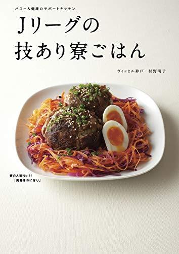 大阪 寮母 セレッソ 村野明子さんの料理レシピ・栄養バランスのコツをプロフィールと共に紹介