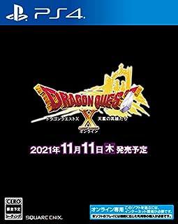 ドラゴンクエストX 天星の英雄たち オンライン - PS4