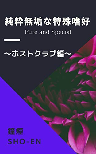 Pure and Special Host club (Japanese Edition)